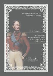 Семевский В. И. Из истории общественных идей в России в конце 1840-х годов