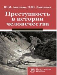 Антонян Ю.М., Звизжова О.Ю. Преступность в истории человечества