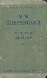 Сперанский М.М. Проекты и записки