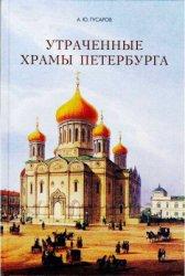 Гусаров А. Утраченные храмы Петербурга