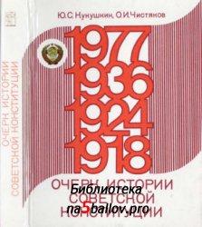 Кукушкин Ю.С., Чистяков О.И. Очерк истории Советской Конституции