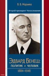 Марьина В.В. Второй президент Чехословакии Эдвард Бенеш: политик и человек. 1884-1948