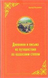 Янушкевич А. Дневники и письма из путешествий по казахским степям