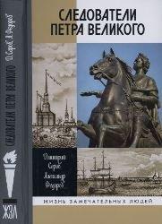 Серов Д. О., Федоров А. В. Следователи Петра Великого