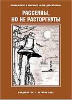 Мосейкина М.Н. Рассеяны, но не расторгнуты: Русская эмиграция в странах Латинской Америки в 1920-1960 гг