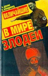 Блэндфорд Н., Джонс Б. Величайшие в мире злодеи