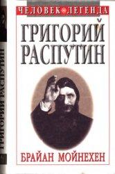 Мойнехен Б. Григорий Распутин: святой, который грешил