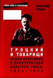 Резник А. Троцкий и товарищи. Левая оппозиция и политическая культура РКП(б), 1923-1924