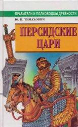 Тимахович Ю.Н. Персидские цари