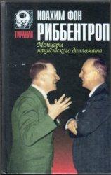 Риббентроп Иоахим фон. Мемуары нацистского дипломата