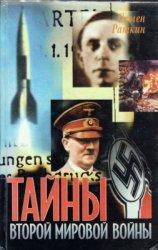 Раткин С. Тайны Второй мировой. Факты, документы, версии