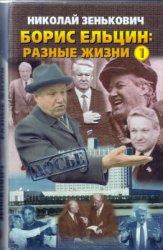 Зенькович Н. Борис Ельцин: Разные жизни. Кн. 1. Кремлевский ослушник