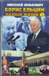 Зенькович Н Борис Ельцин: Разные жизни. Кн. 2. Кремлевский отступник