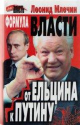 Млечин Л. Формула власти. От Ельцина к Путину