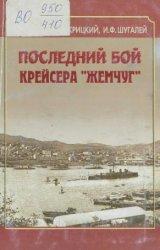 Буяков А., Крицкий Н., Шугалей И. Последний бой крейсера Жемчуг