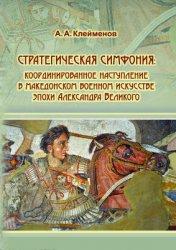 Клейменов А.А. Стратегическая симфония: Координированное наступление в македонском военном искусстве эпохи Александра Великого