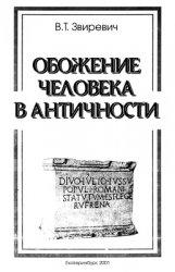 Звиревич В.Т. Обожение человека в античности