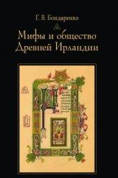 Бондаренко Г.В. Мифы и общество Древней Ирландии