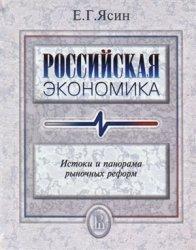 Ясин Е.Г. Российская экономика. Истоки и панорама рыночных реформ