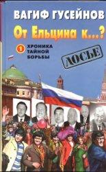 Гусейнов В. От Ельцина к...? Хроника тайной борьбы. Книга 1. Спасительная соломинка. Август 1996- декабрь 1997