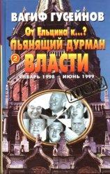 Гусейнов В. От Ельцина к...? Книга 2. Пьянящий дурман власти. Январь 1998 - июнь 1999