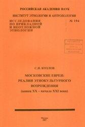 Козлов С.Я. Московские евреи: реалии этнокультурного возрождения (конец XX - начало XXI века)