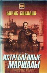 Соколов Б. Истребленные маршалы