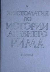 Кузищин В.И. (ред.) Хрестоматия по истории Древнего Рима