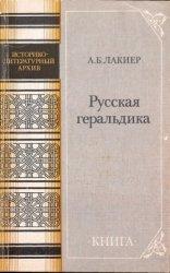 Лакиер А.Б. Русская геральдика