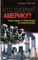 Млечин Л. Кто взорвал Америку? Империя террора: от Красных бригад до Исламского джихада