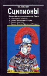 Тимахович Ю.Н. Сципионы: знаменитые полководцы Рима