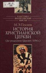 Поснов М.Э. История христианской церкви (До разделения церквей 1054 г.)