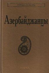 Мамедли А., Соловьева Л.Т. (отв. ред.) Азербайджанцы