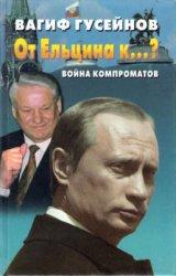 Гусейнов В. От Ельцина к ...? Война компроматов
