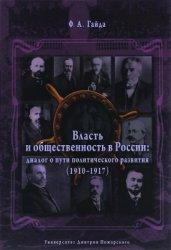 Гайда Ф.А. Власть и Общественность в России: диалог о пути политического развития (1910-1917)