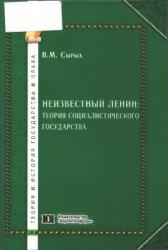 Сырых В.М. Неизвестный Ленин: теория социалистического государства