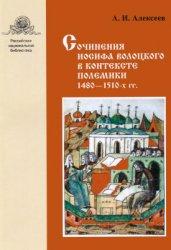 Алексеев А.И. Сочинения Иосифа Волоцкого в контексте полемики 1480-1510-х г ...