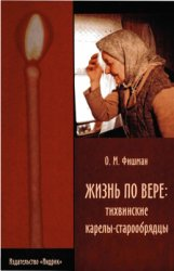 Фишман О.М. Жизнь по вере: тихвинские карелы-старообрядцы