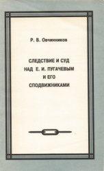 Овчинников Р.В. Следствие и суд над Е.И. Пугачевым и его подвижниками