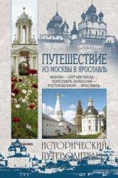 Глушкова В.Г. Путешествие из Москвы в Ярославль
