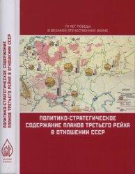 Золотарев В.А. (ред.) Политико-стратегическое содержание планов Третьего ре ...