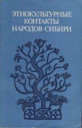 Таксами Ч.М. (ред.). Этнокультурные контакты народов Сибири