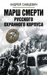 Самцевич А. А. Марш Смерти Русского охранного корпуса