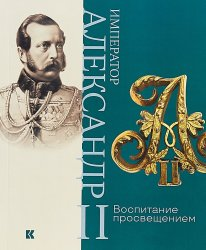 Барковец О.И. (сост.) Император Александр II. Воспитание просвещением