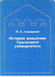 Главацкий М.Е. История рождения Уральского университета