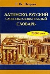 Петрова Г.В. Латинско-русский словообразовательный словарь