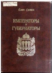 Савин О.М. Императоры и губернаторы. Страницы истории Пензенского края