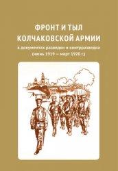 Вебер М.И. (сост.) Фронт и тыл колчаковской армии в документах разведки и к ...