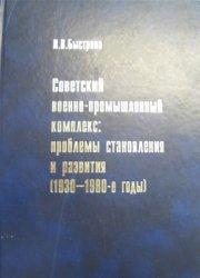 Быстрова И.В. Советский военно-промышленный комплекс: проблемы становления  ...