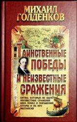 Голденков М. Таинственные победы и неизвестные сражения